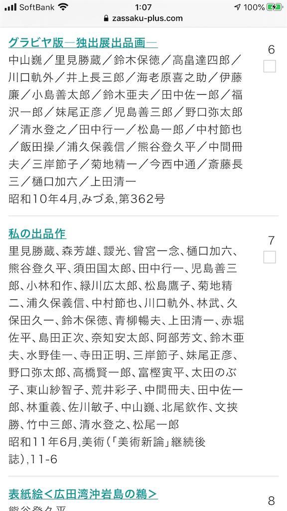 f:id:TokuheiKumagai:20200401023719p:image
