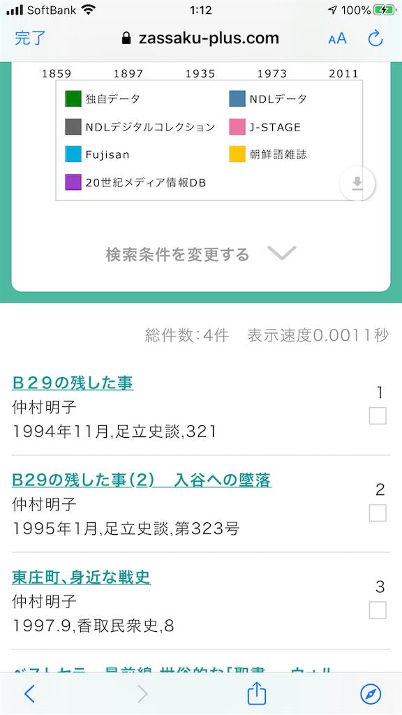 f:id:TokuheiKumagai:20200401023746p:image