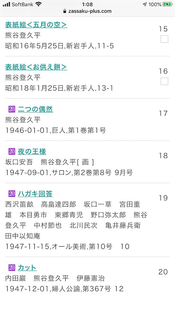 f:id:TokuheiKumagai:20200401023754p:image