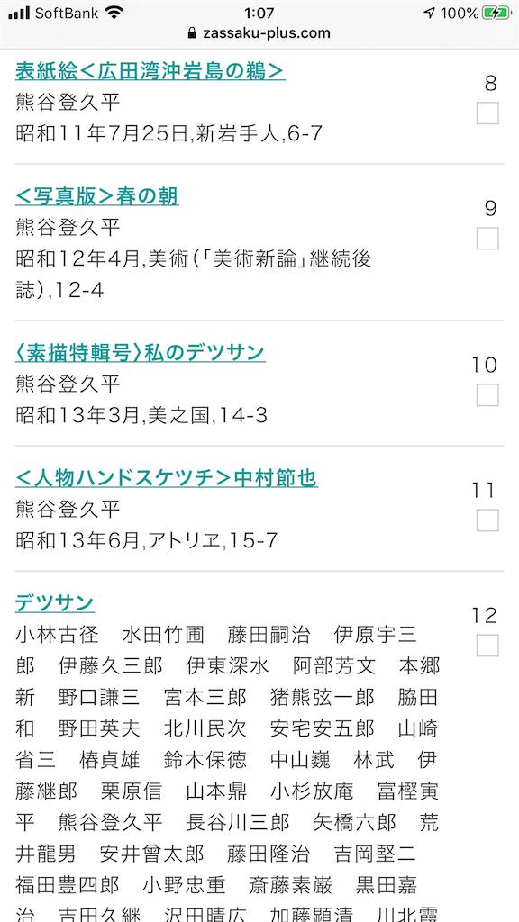 f:id:TokuheiKumagai:20200401023807p:image