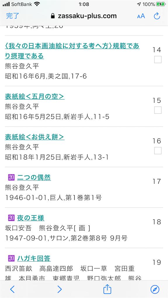 f:id:TokuheiKumagai:20200401023811p:image