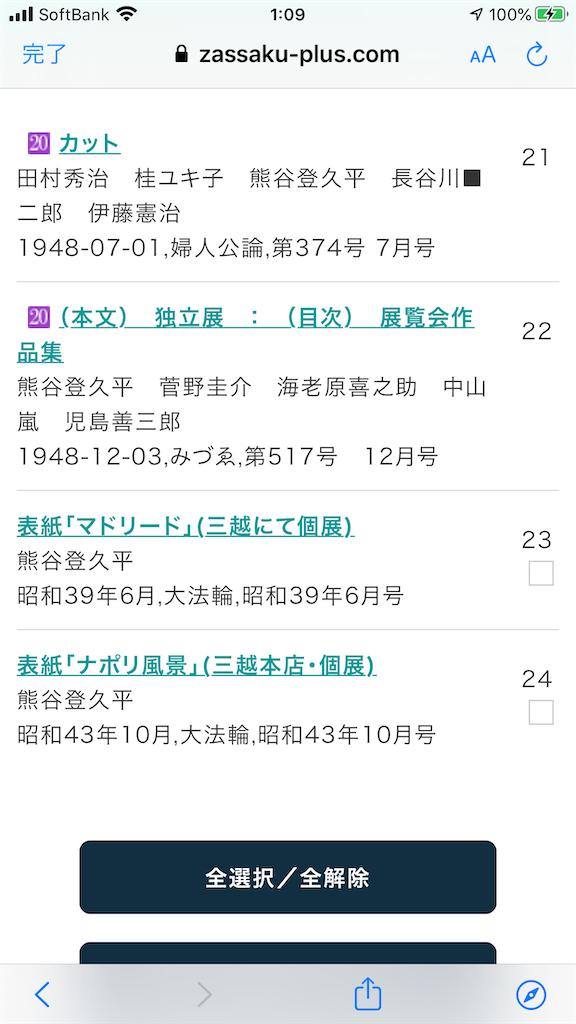 f:id:TokuheiKumagai:20200401023815p:image