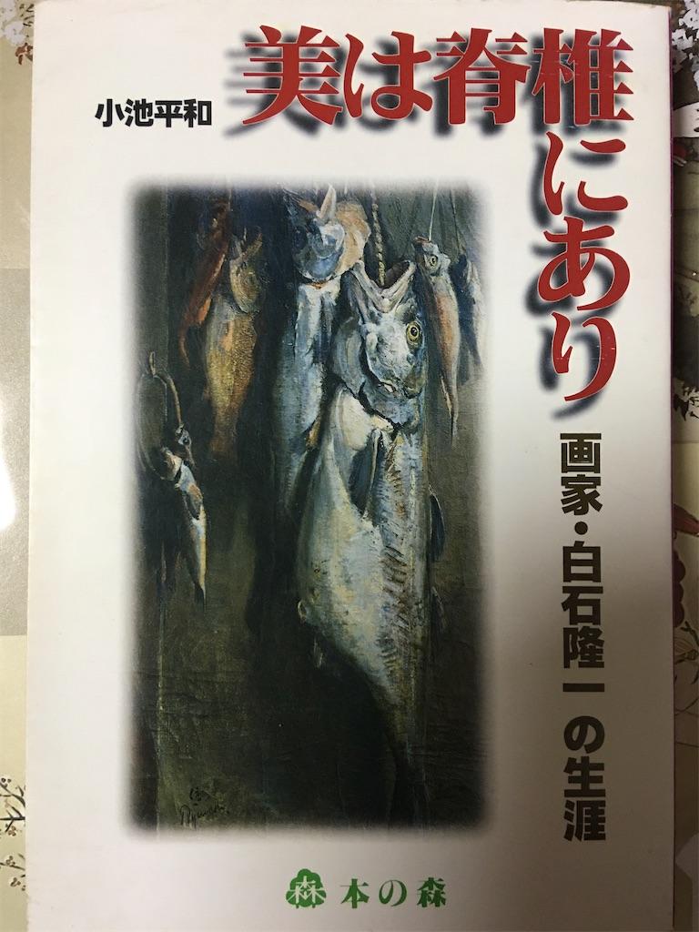 f:id:TokuheiKumagai:20200407195046j:image