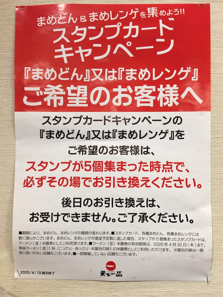 f:id:TokuheiKumagai:20200408194217j:image