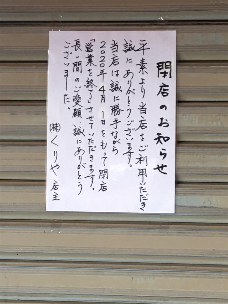 f:id:TokuheiKumagai:20200408194251j:image