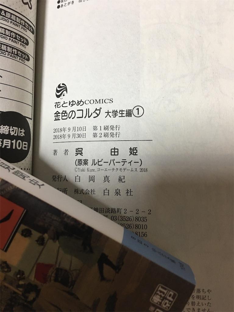 f:id:TokuheiKumagai:20200412231820j:image