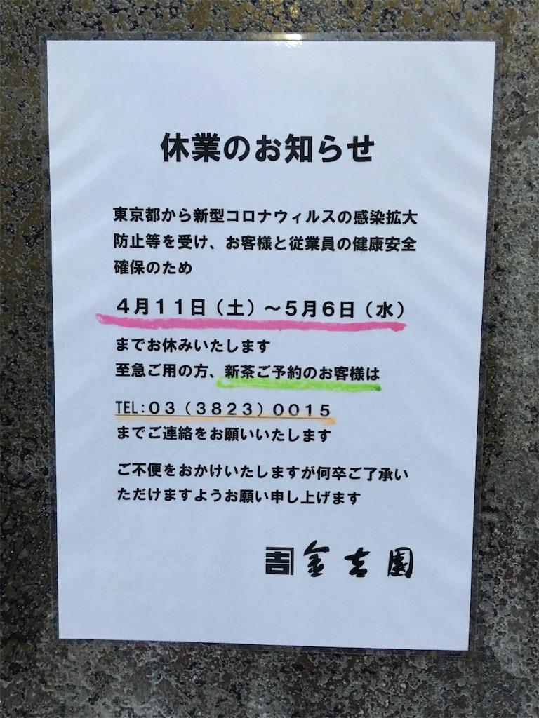 f:id:TokuheiKumagai:20200415204825j:image