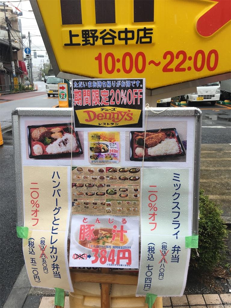 f:id:TokuheiKumagai:20200420210912j:image
