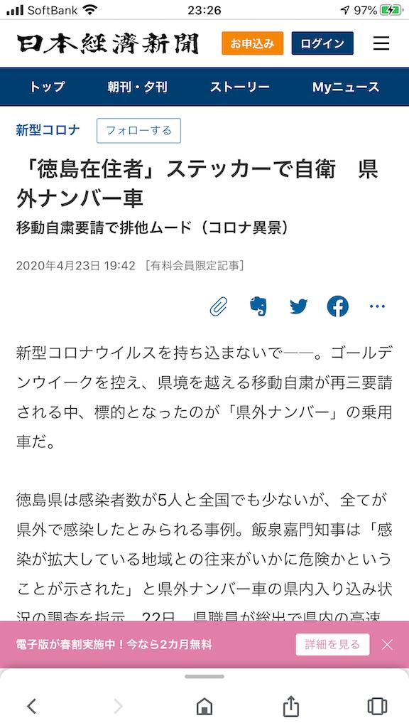 f:id:TokuheiKumagai:20200423235336p:image
