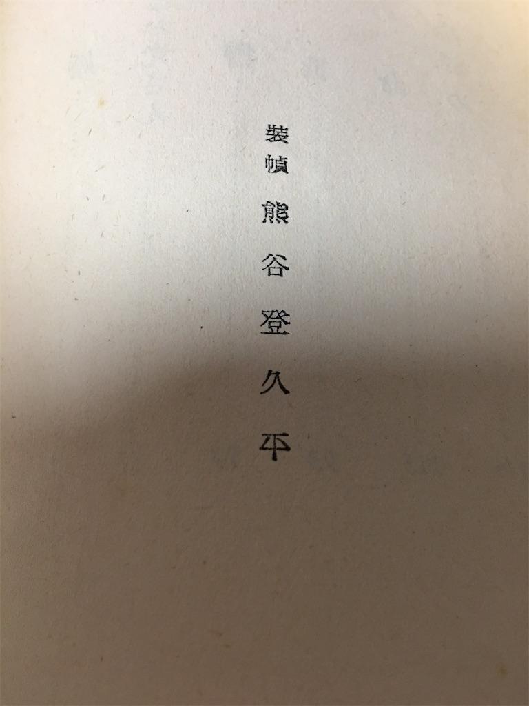 f:id:TokuheiKumagai:20200425224204j:image