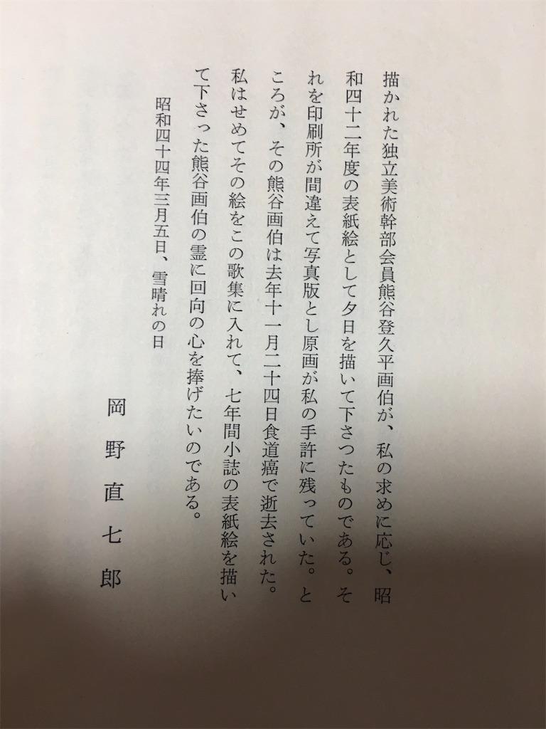f:id:TokuheiKumagai:20200427193633j:image