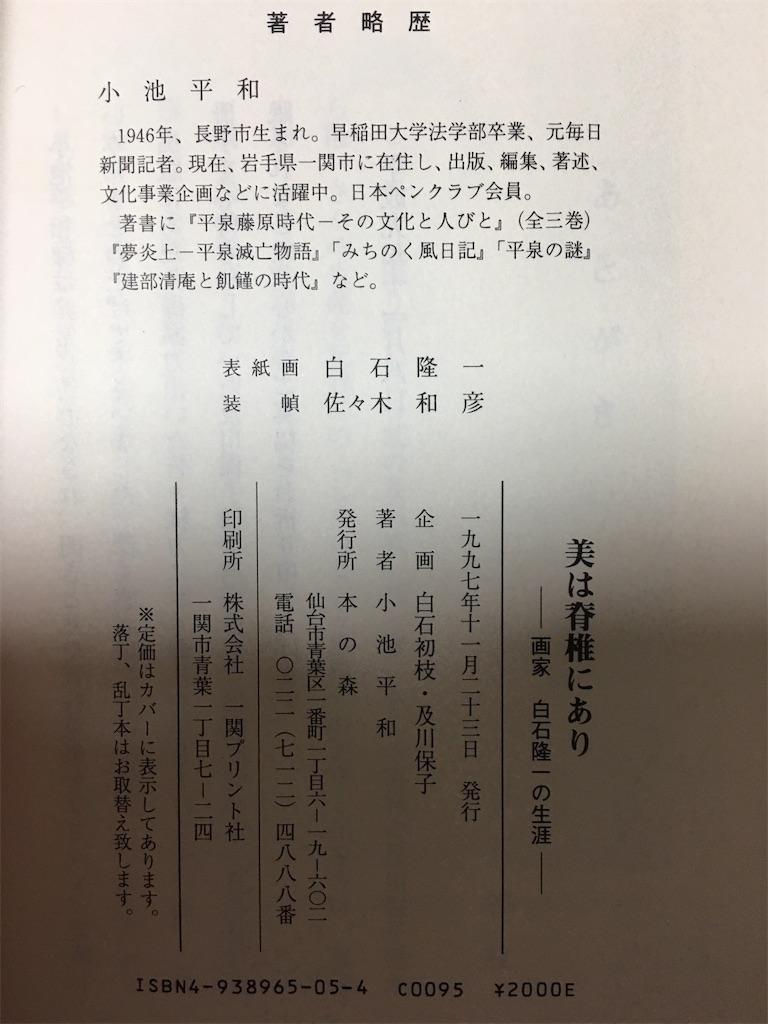 f:id:TokuheiKumagai:20200427194533j:image