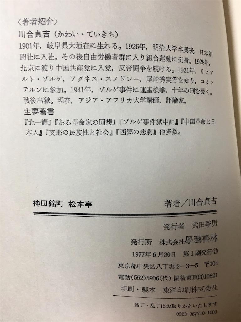 f:id:TokuheiKumagai:20200503230256j:image