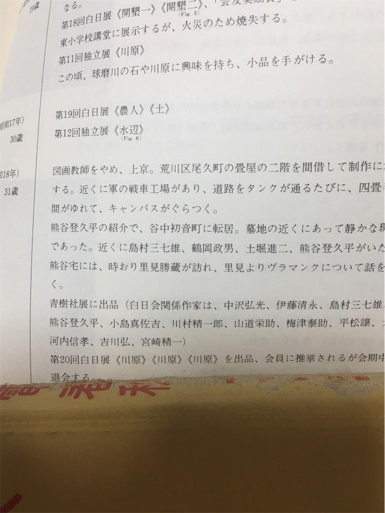f:id:TokuheiKumagai:20200505231346j:image