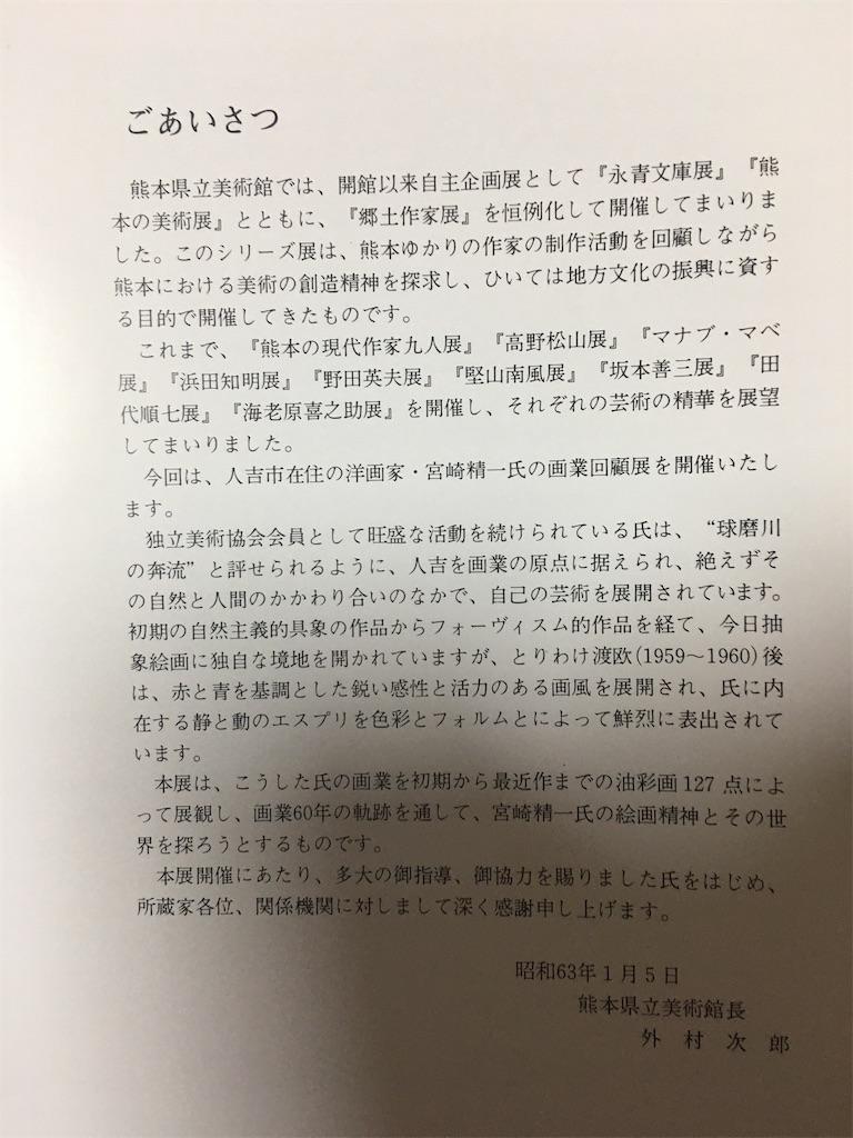 f:id:TokuheiKumagai:20200505231349j:image