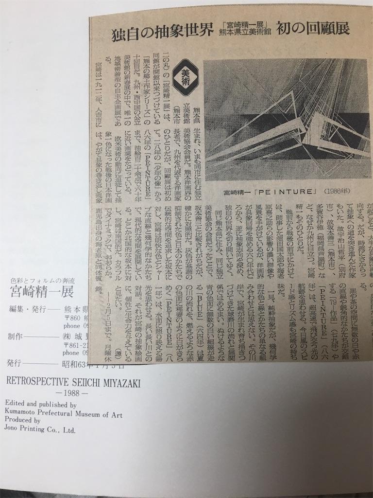 f:id:TokuheiKumagai:20200505231408j:image