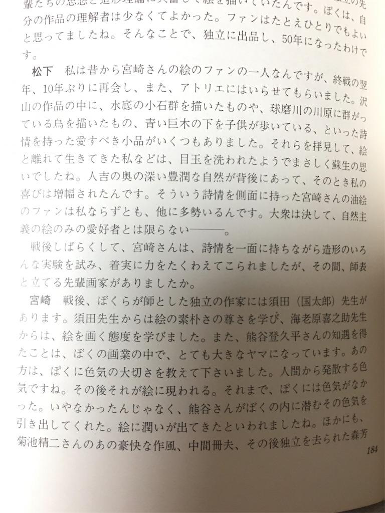 f:id:TokuheiKumagai:20200505231411j:image