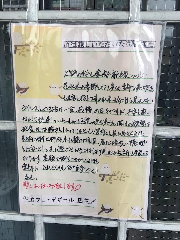 f:id:TokuheiKumagai:20200512174537j:image