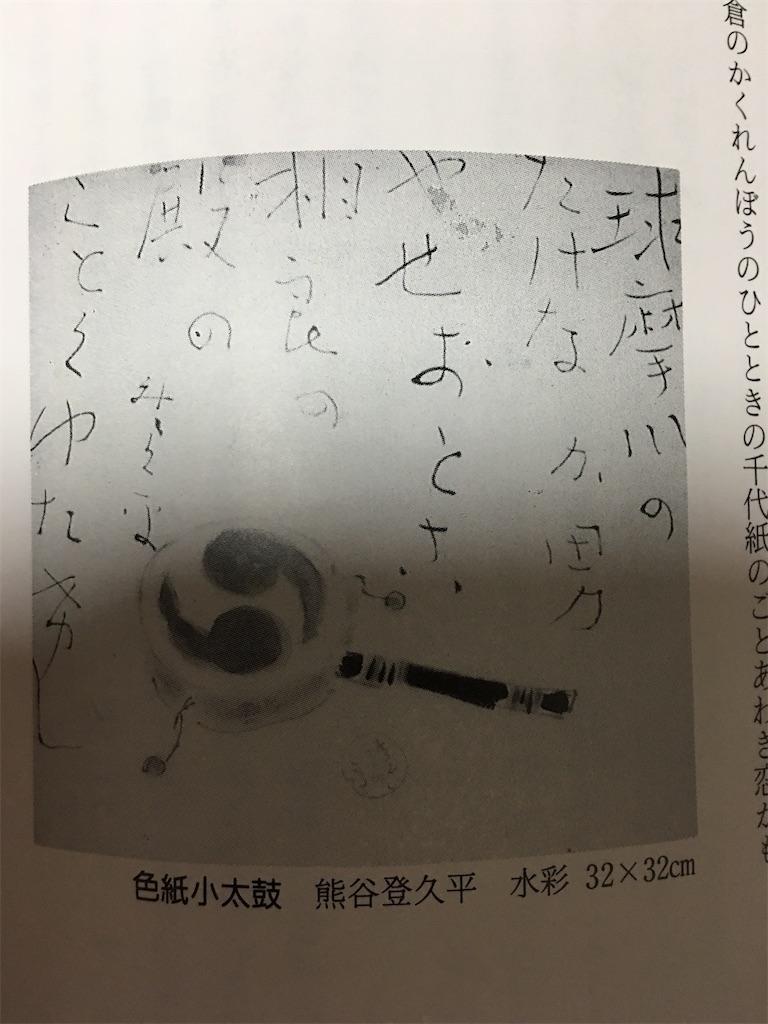 f:id:TokuheiKumagai:20200515214340j:image