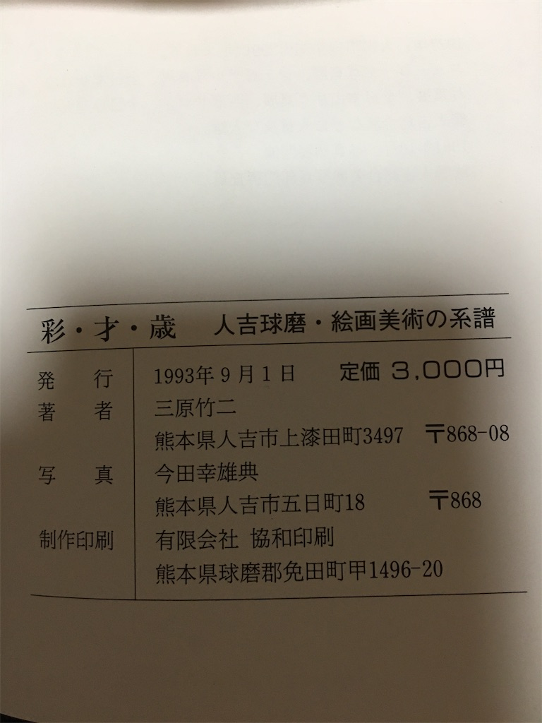 f:id:TokuheiKumagai:20200515215756j:image