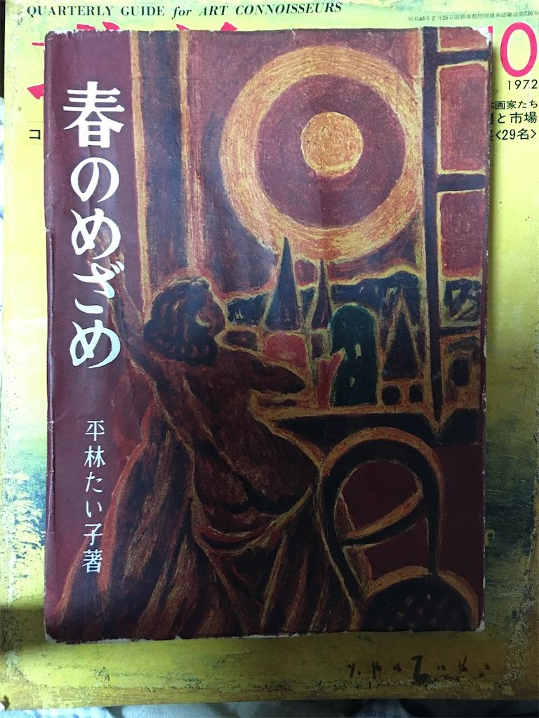 f:id:TokuheiKumagai:20200516204809j:image