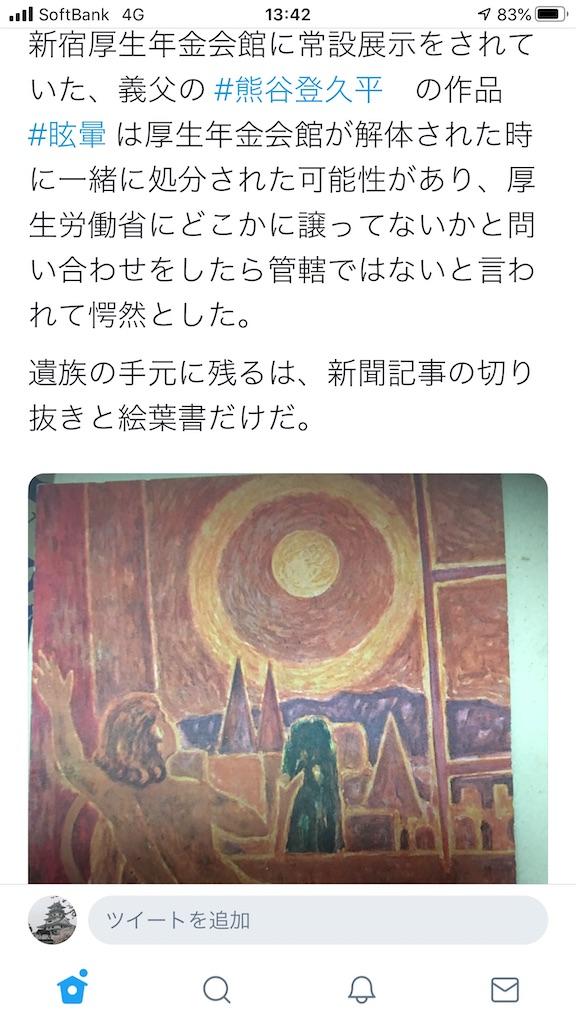 f:id:TokuheiKumagai:20200516204946j:image