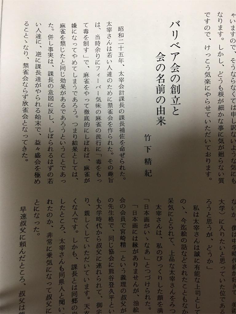 f:id:TokuheiKumagai:20200519000054j:image