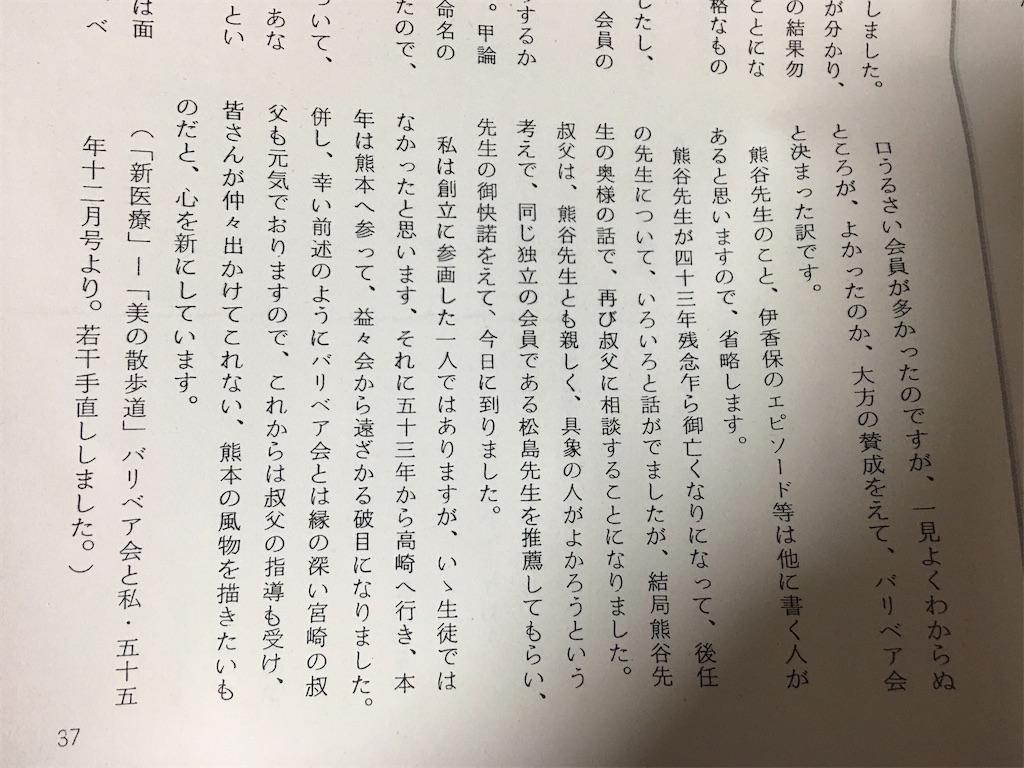 f:id:TokuheiKumagai:20200519000504j:image
