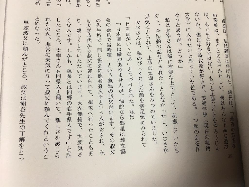 f:id:TokuheiKumagai:20200519000507j:image