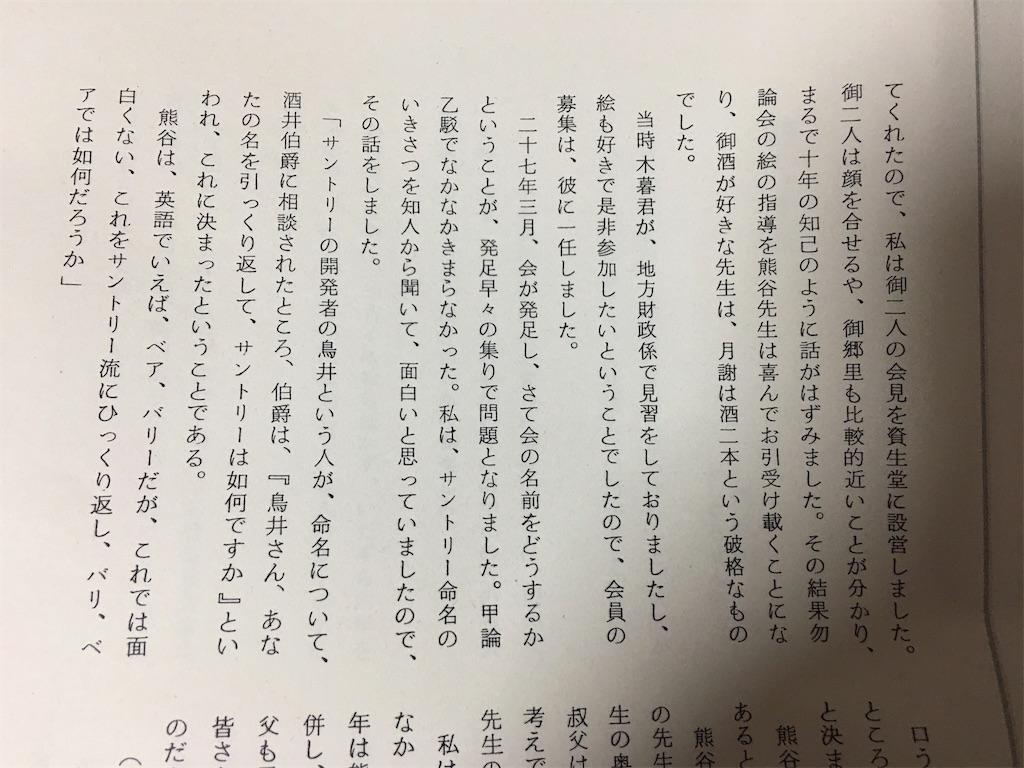 f:id:TokuheiKumagai:20200519000512j:image