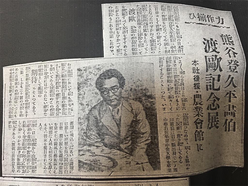 f:id:TokuheiKumagai:20200523211530j:image