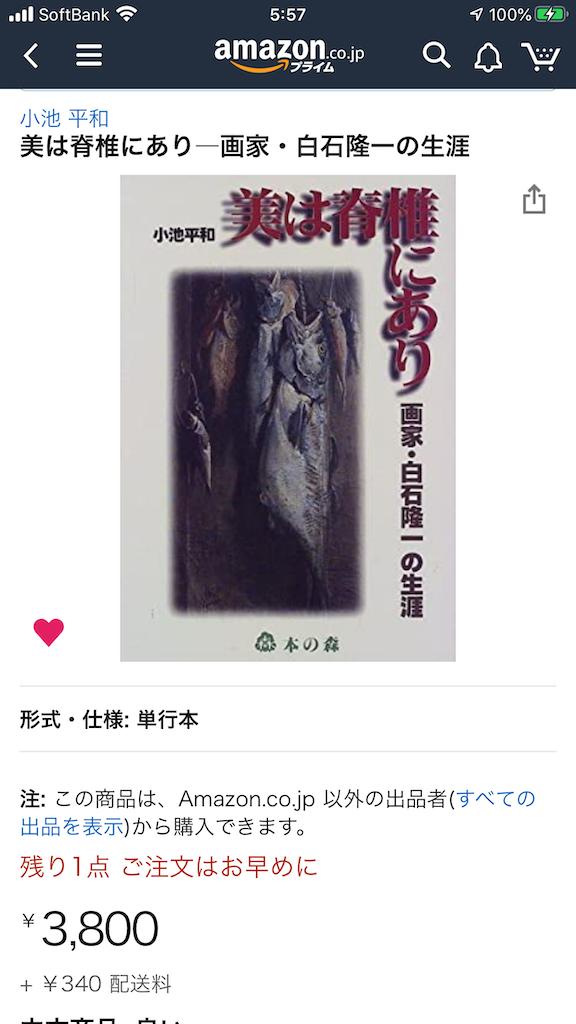 f:id:TokuheiKumagai:20200525055814p:image