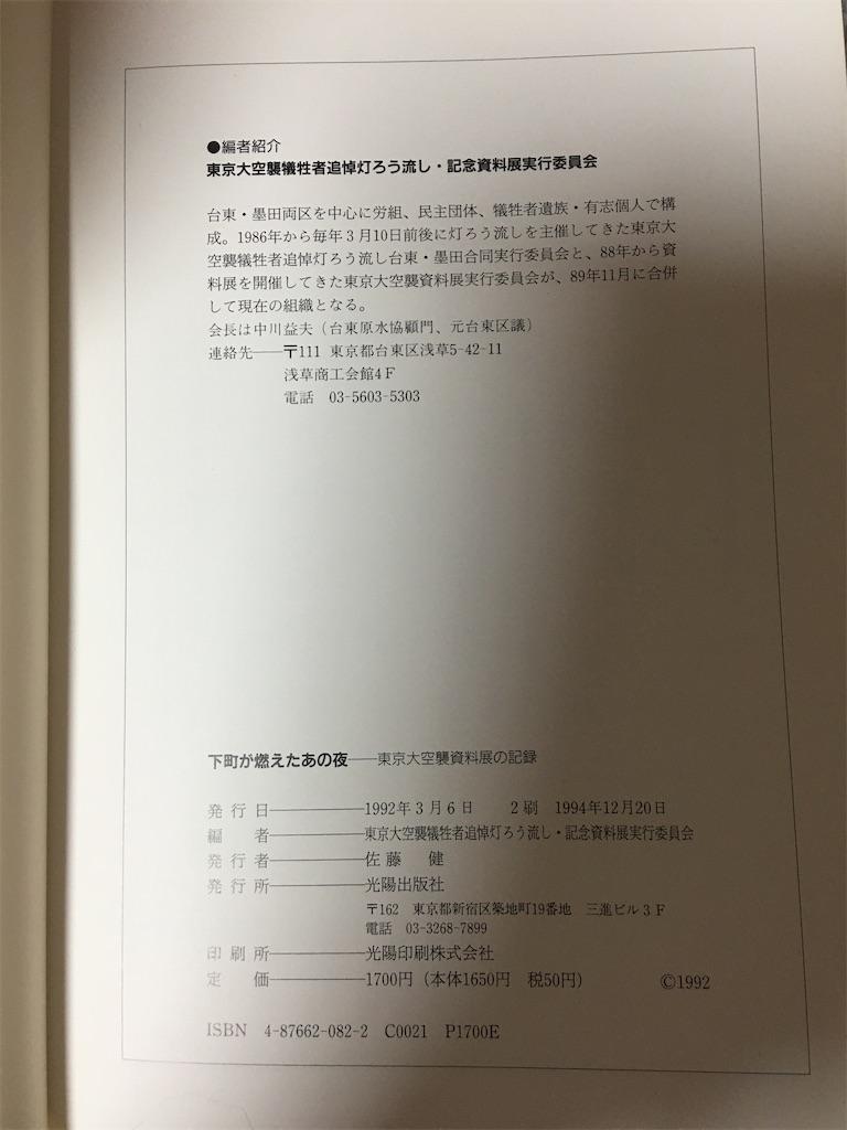 f:id:TokuheiKumagai:20200602232908j:image