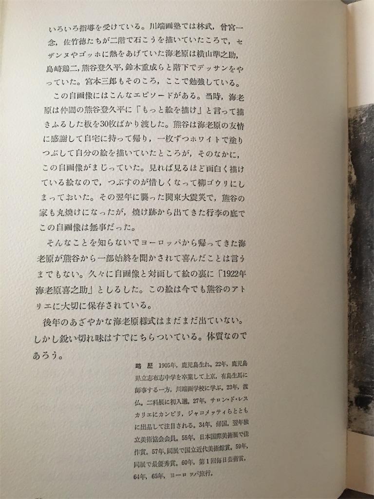 f:id:TokuheiKumagai:20200610111322j:image