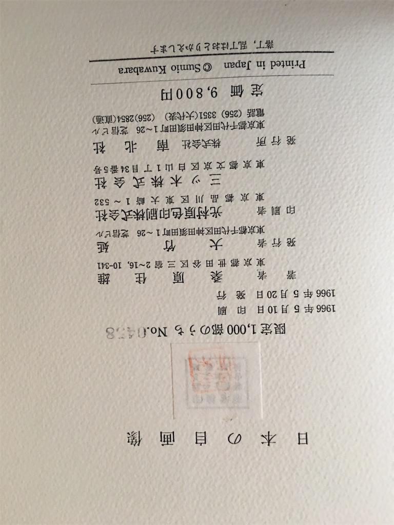 f:id:TokuheiKumagai:20200610111328j:image