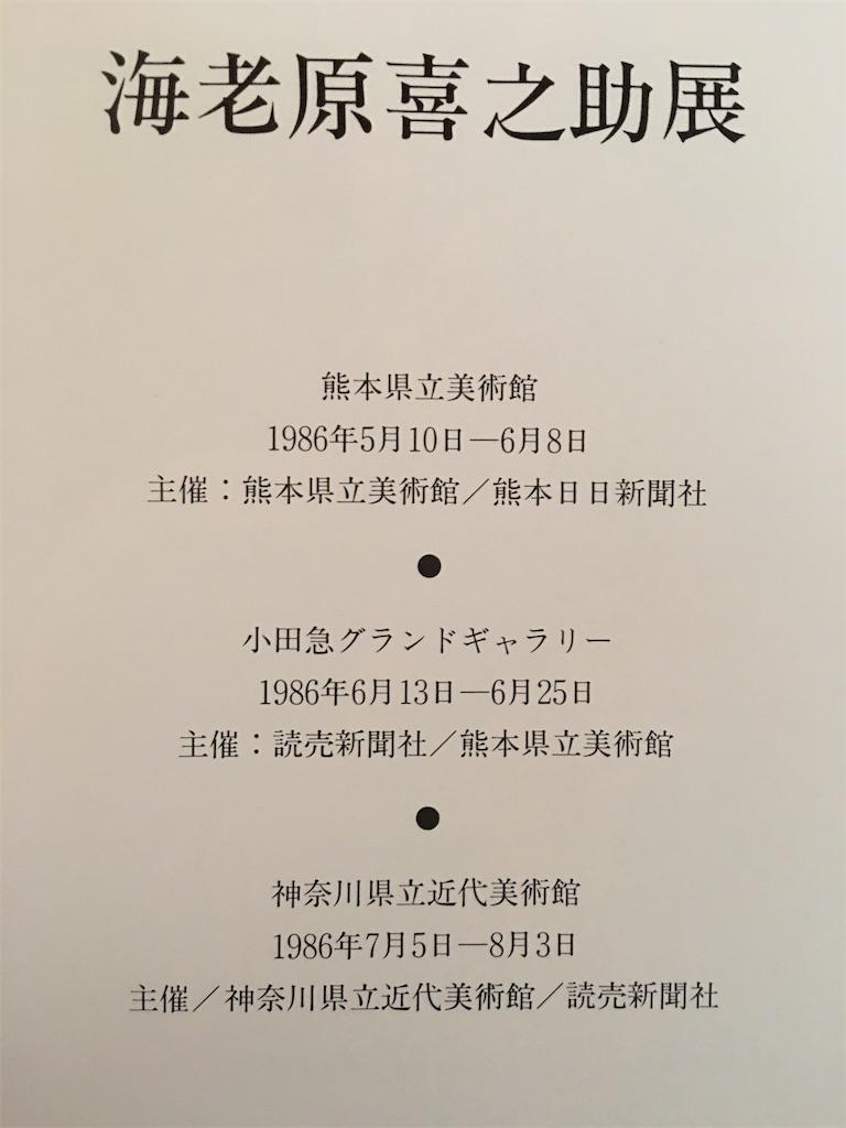 f:id:TokuheiKumagai:20200610111557j:image