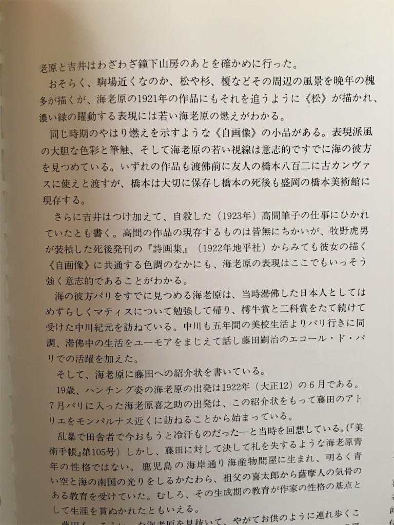 f:id:TokuheiKumagai:20200610111604j:image