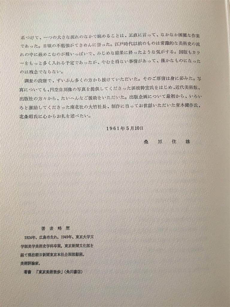 f:id:TokuheiKumagai:20200610111939j:image