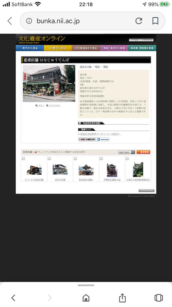 f:id:TokuheiKumagai:20200615222003p:image