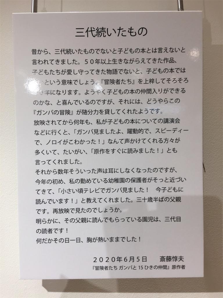 f:id:TokuheiKumagai:20200617210629j:plain