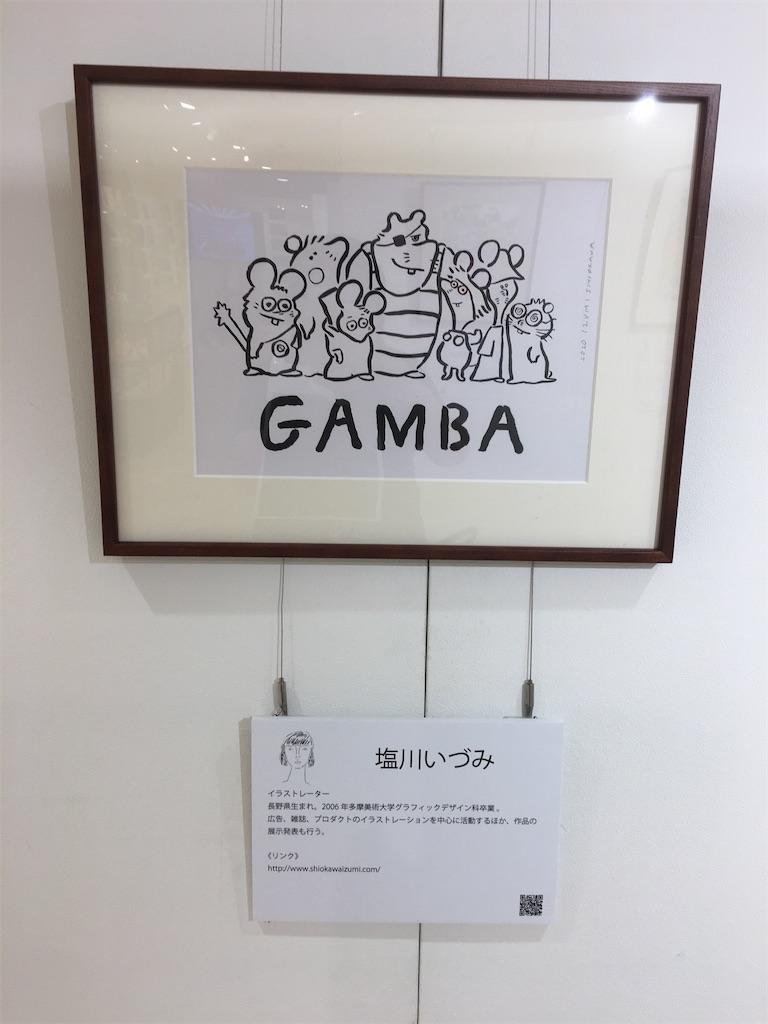 f:id:TokuheiKumagai:20200617210943j:plain