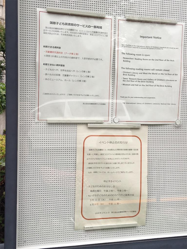 f:id:TokuheiKumagai:20200618225440j:plain
