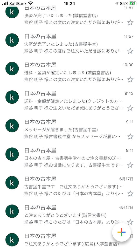 f:id:TokuheiKumagai:20200618230757p:plain