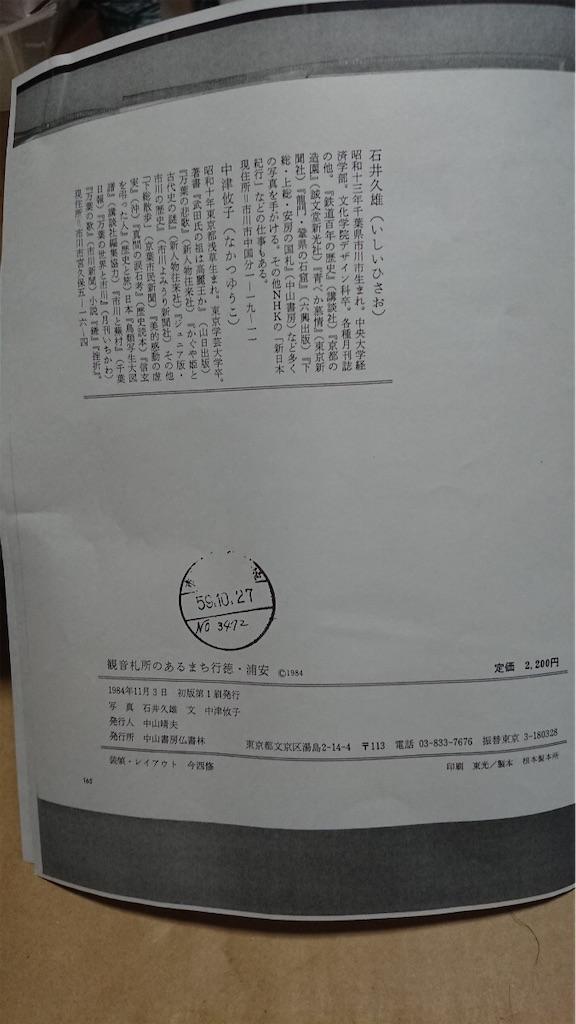 f:id:TokuheiKumagai:20200630202718j:plain