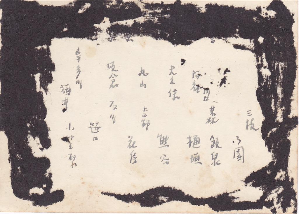 f:id:TokuheiKumagai:20200704100716j:plain