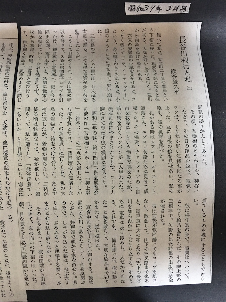 f:id:TokuheiKumagai:20200705132002j:plain