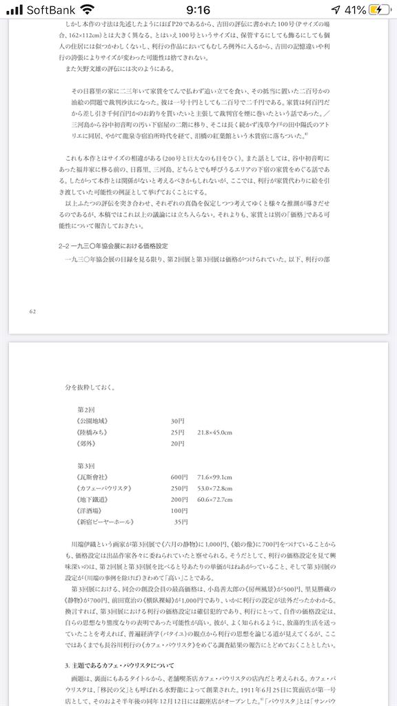 f:id:TokuheiKumagai:20200705132011p:plain