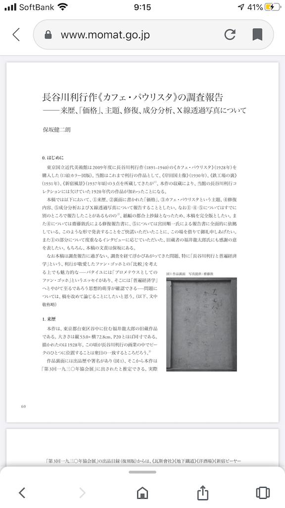 f:id:TokuheiKumagai:20200705132020p:plain