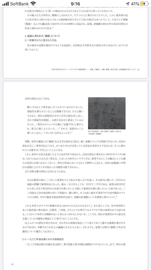 f:id:TokuheiKumagai:20200705132024p:plain