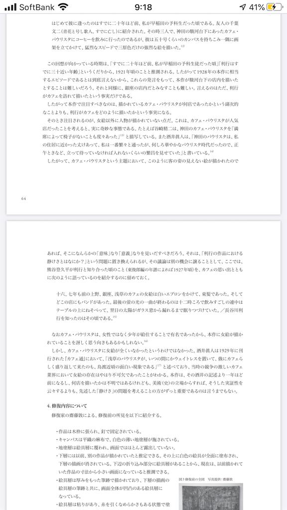 f:id:TokuheiKumagai:20200705132031p:plain